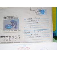 ХМК Россия 1992 почта провизорий