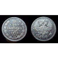 20 копеек 1869 (2)  СПБ HI серебро