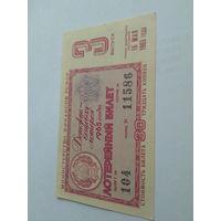 Лотерейный билет 1965г выпуск 3