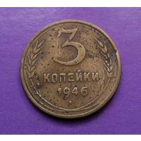 3 копейки 1946 СССР #03