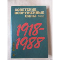 Советские вооружённые силы 1918-1988.Вопросы и ответы.Страницы истории,1987г.