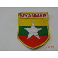 Шеврон ВС Мьянмы (Республика союз Мьянма)