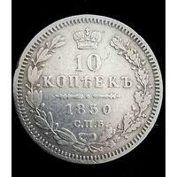 10 копеек 1850 СПБ ПА - ХОРОШИЙ СОХРАН! НЕЧАСТАЯ!