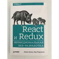 React и Redux функциональная разработка