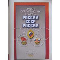 Знаки олимпийских команд России и СССР