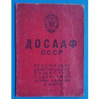 Членский билет ДОСААФ. 1954 г. и 1957 г. Марки. 2 шт. Цена за 1.