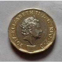 1 фунт, Великобритания 2017 г.
