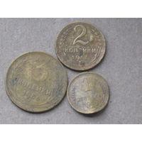 3 советские монеты