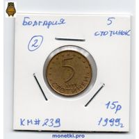 5 стотинок Болгария 1999 года (#2)