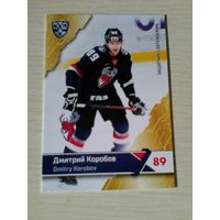 Дмитрий Коробов - 11 сезон КХЛ.