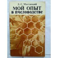 Д. С. Мастицкий. Мой опыт в пчеловодстве.