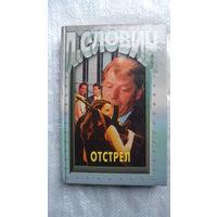 Леонид Словин Отстрел