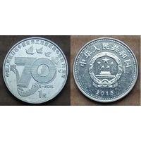 Китай 1 юань, 2015 70 лет Победе
