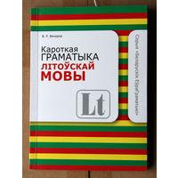 Кароткая граматыка лiтоўскай мовы