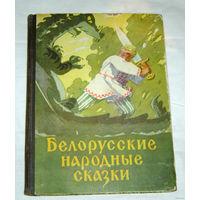 Белорусские народные сказки. (Рисунки А. Волкова). 1958г.