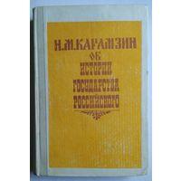 Книга Н. М. Карамзин об истории государства Российского. 384 стр.