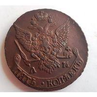 С 1 Рубля Без МЦ Монета 5 АМ копеек 1790 Екатерина 2 Состояние в коллекцию