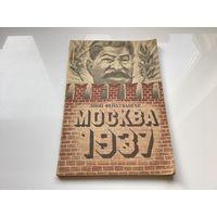 """Лион Фейхтвангер. """"Москва. 1937""""."""