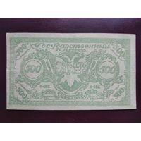 500 рублей 1920 Семенов