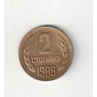 2 стотинки 1988 года Болгарии