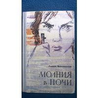 Галина Василевская Молния в ночи 1965 год