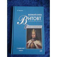 В. Чаропко. Великий князь Витовт, 2010 г.