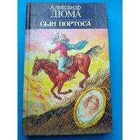 "Александр ДЮМА - ""Сын Портоса""."