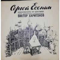 Виктор ХаритоновМоноспектакль Сергей Есенин