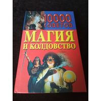 10000 советов. Магия и колдовство