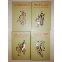 Аркадий Гайдар. Собрание в 4-х томах. 1965 год.