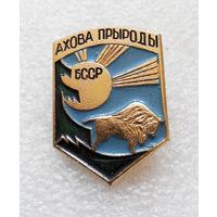 Охрана Природы. БССР #0745-OP16