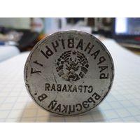 Печать: Барановичи 17. Страховая.