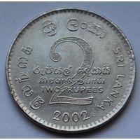 Шри-Ланка, 2 рупии 2002 г.