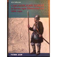 Смоленский поход и битва при Шепелевичах 1654 года. М., 2018