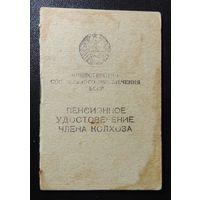 Пенсионное удостоверение члена колхоза, 1972 г.