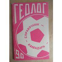 К/с Футбол. Геолог-90