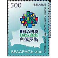 Всемирная выставка ЭКСПО-2010 в Шанхае. Китай Беларусь 2010 **