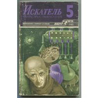 Искатель. 1985 #5