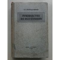 Яштолд-Говорко В.А. Руководство по фотографии. 1951