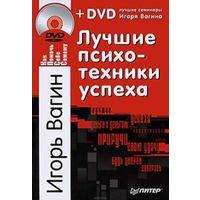 Лучшие психотехники успеха (+ DVD-ROM)