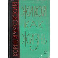 К. И. Чуковский. Живой как жизнь: О русском языке.