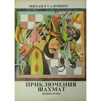 """Книга """"Приключения шахмат"""" М. Садовяну"""