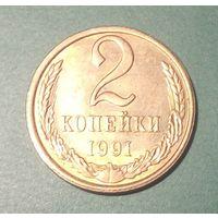 СССР. 2 копейки 1991 л