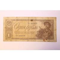 СССР, 1 рублm 1938 год, серия Сл