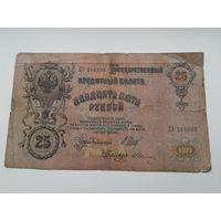 25 рублей 1909г. ШИПОВ ИВАНОВ