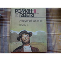 А Калинин Цыган (Роман-газета 11-12 1986 год)