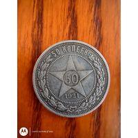 50 копеек 1921 А.Г.