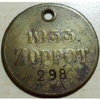 Знак 1933 жетон ZOPPOT Сопот