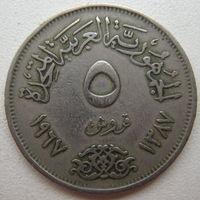 Египет 5 пиастров 1967 г. (u)