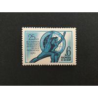 25 лет федерации молодежи. СССР,1970, марка
